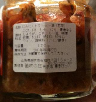 トマト ラー油 ニンニク